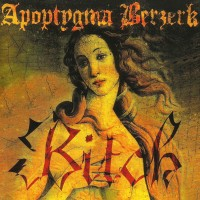 Purchase apoptygma berzerk - Bitch