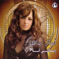 Purchase Amal Maher - Es 'alny Ana