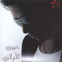 Purchase Ramy Sabry - Habibi El Awalany