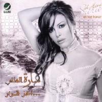 Purchase Sara Al Hany - Akher Karar