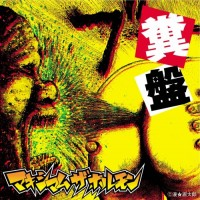Purchase Maximum the Hormone - Kusoban
