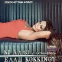 Purchase Elli Kokkinou - Ki allo