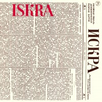 Purchase Iskra - Jazz I Sverige '75
