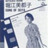 Purchase SS Mitsuko Horie - Mitsuko Horie - Song of Saint Seiya