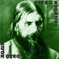 Purchase Type O Negative - Dead Again