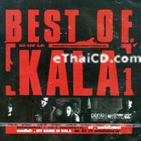 Purchase Kala (กะลา) - Best Of Kala