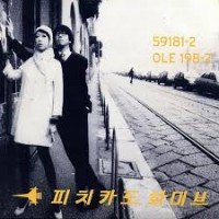 Purchase Pizzicato Five - Happy End Of The World