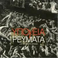 Purchase Upogeia Reumata - Live Sto 8Eatro Braxwn
