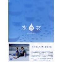Purchase Yoko Kanno - Mizu No Onna
