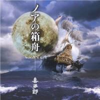 Purchase Kitaro - Noah's Ark