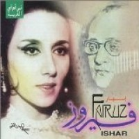 Purchase Fairuz - Ishar