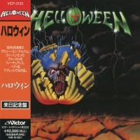 Purchase HELLOWEEN - Helloween