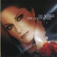 Purchase Despina Vandi - Ta Laika Tis Despinas (Greek Album)