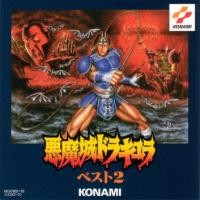Purchase Konami Kukeiha Club - Akumajo Dracula Best: Vol. 2 CD1