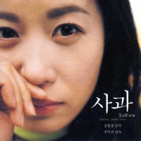 Purchase Shim Hyun Jung - Sakwa