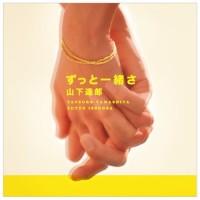 Purchase Tatsuro Yamashita - Zutto Isshosa