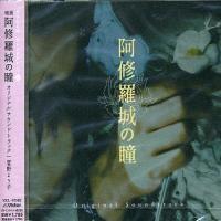 Purchase Yoko Kanno - Ashurajo no Hitomi