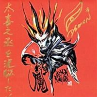 Purchase Demon Kogure - Le Monde de Demon CD1