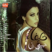 Purchase Haifa Wahbi - Habibi Ana