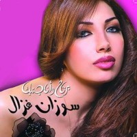 Purchase Souzan Ghazal - Bartah Wana Ganabak