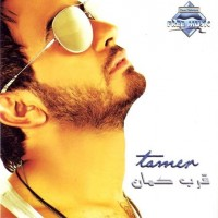 Purchase Tamer Hosny - Arab Kaman