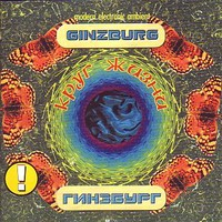 Purchase Ginzburg - Circle Of Life
