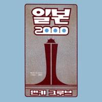 Purchase Denki Groove - Irubon 2000