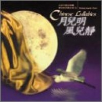 Purchase Beijing Angelic Choir - Chinese Lullabies