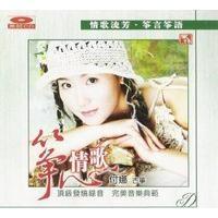 Purchase Fu Na - Guzheng Love Songs