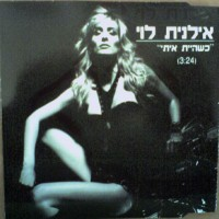 Purchase Ilanit Levi - When You Was With Me CDS