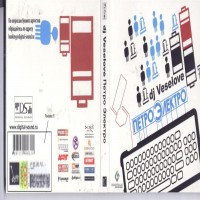 Purchase Veselove - PetroElectro mixed by Veselove (Bootleg)