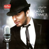 Purchase Tamer Hosny - Ha3eesh 7ayati
