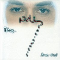 Purchase Notis Sfakianakis - Telos ...Dixws Telos!