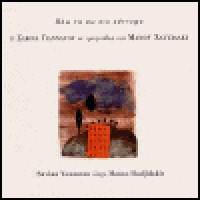 Purchase Savina Yannatou - Sings Manos Hadjidakis: Pao Na Po Sto Synnefo