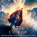 Purchase Michael Giacchino - Doctor Strange Mp3 Download
