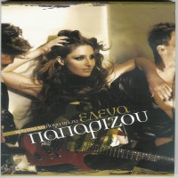 Purchase Helena Paparizou - Vrisko To Logo Na Zo