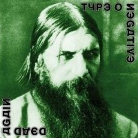 Purchase Type O Negative - Dead Again (Bonus CD)
