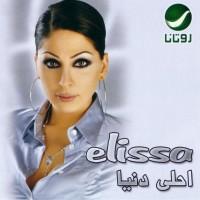 Purchase Elissa - Ahla Donya