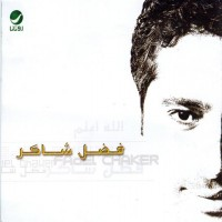 Purchase Fadl Shaker - Allaho Aalam