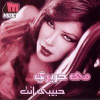 Purchase Mai Hariry - Habibi Enta