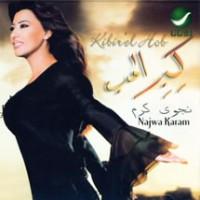 Purchase Najwa Karam - Kibir'el Hob