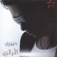 Purchase Ramy Sabry - Habibi El Awalany