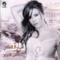 Purchase Sara Al Hany - Akher Karar