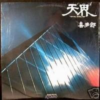 Purchase Kitaro - Ten Kai