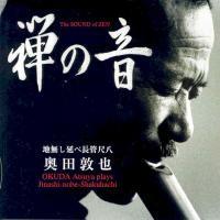 Purchase Okuda Atsuya - The Sound Of Zen