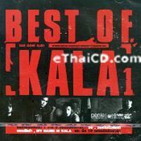 Purchase Kala (กะลา) - Best Of Kala