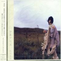 Purchase Maaya Sakamoto - Shounen Alice