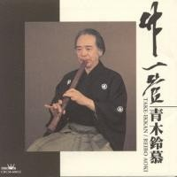 Purchase Reibo Aoki - Take Ikkan