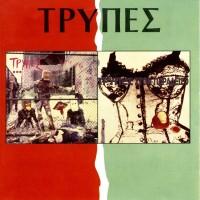 Purchase Trypes - Party Ston 13O Orofo - Trypes Ston Paradeiso
