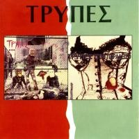 Purchase Trypes - Trupes Ston Paradeiso